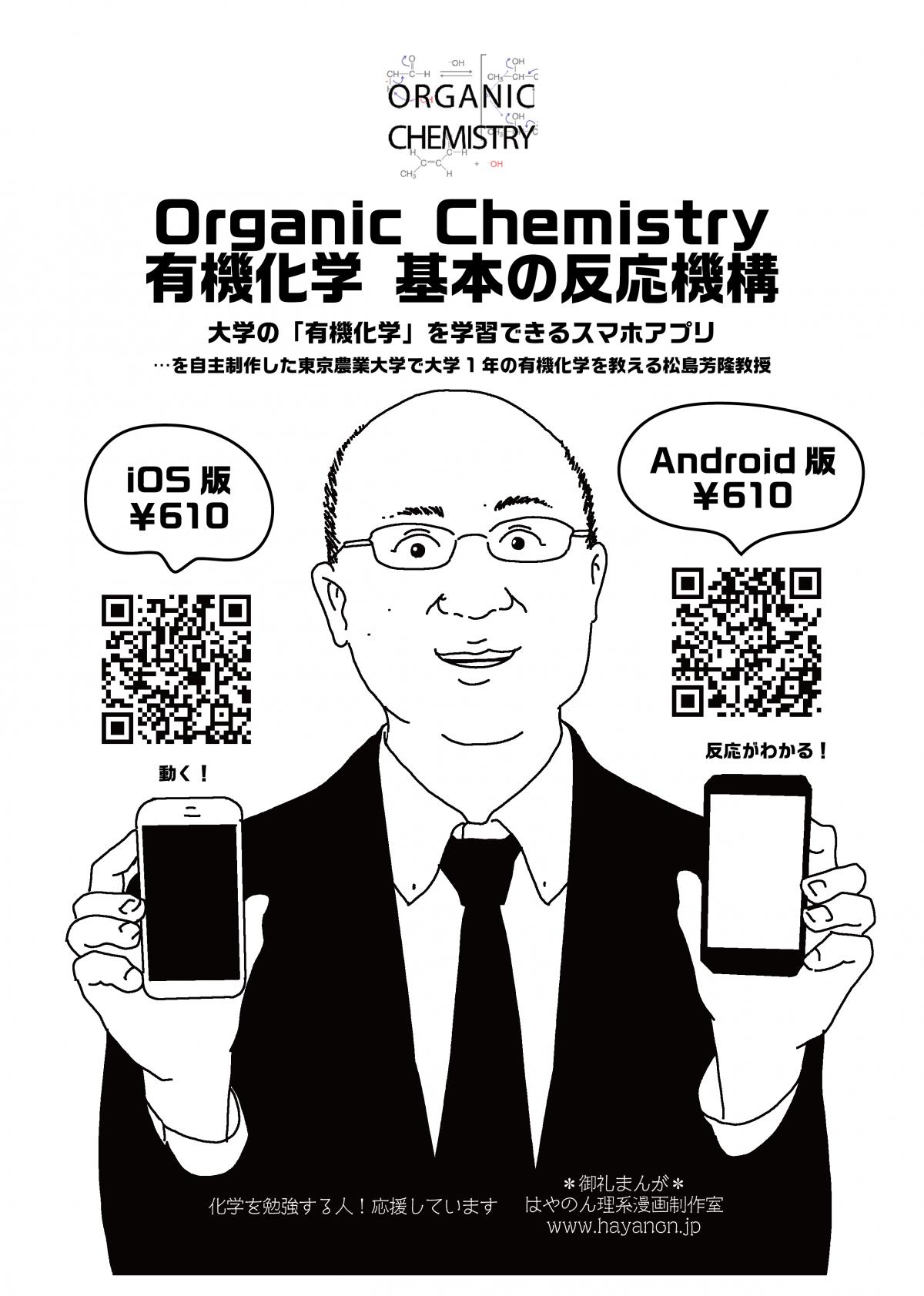 [アプリ紹介]Organic Chemistry 有機化学 基本の反応機構